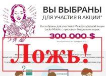 Международная акция или бизнес-игра за 170 рублей. Отзывы о Lucky Mobile