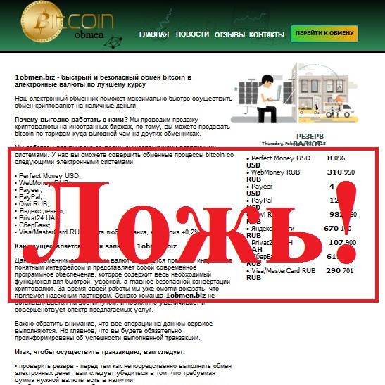 Секреты Чернакова Дениса Вячеславовича. Отзывы о проекте Bitcoin obmen
