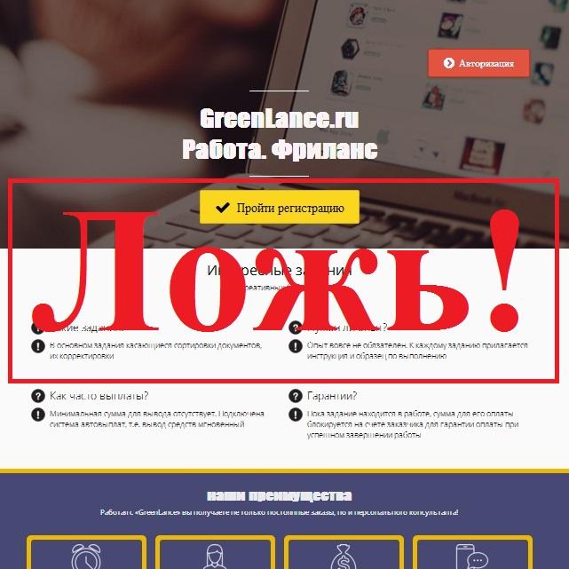 «Работа» за 240 рублей. Отзывы о проекте GreenLance