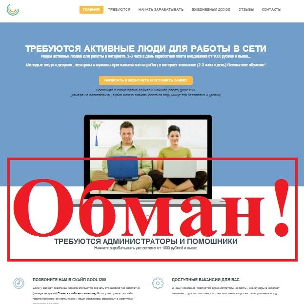 Позвоните в GOOL1250 и заработайте 1 000 рублей. Отзывы о MSBOOSTER