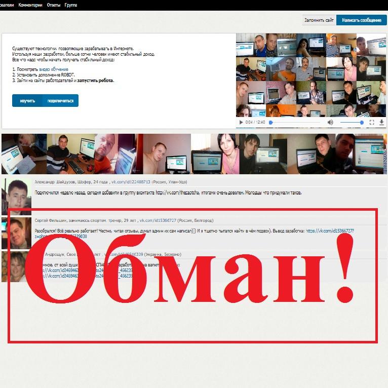 ROBOT – хорошо НЕ оплачиваемая работа. Отзывы о 9690.ru или 8028.ru