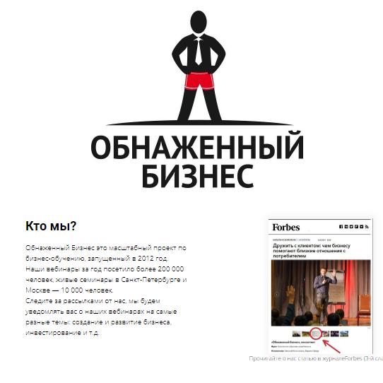Обнаженный Бизнес — отзывы о ООО «ИНТРЕНИНГ.РУ»