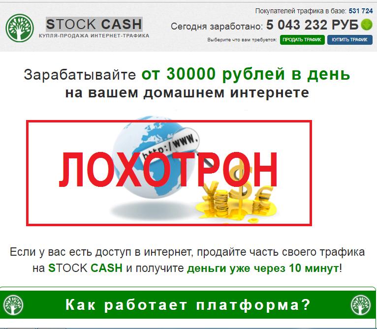Money Ispman или MONEY SHELT – зарабатывайте от 30 000 рублей в день на вашем домашнем интернете. Отзывы