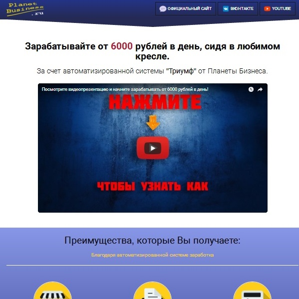 Зарабатывайте от 6 000 рублей в день. Отзывы о системе «Триумф»