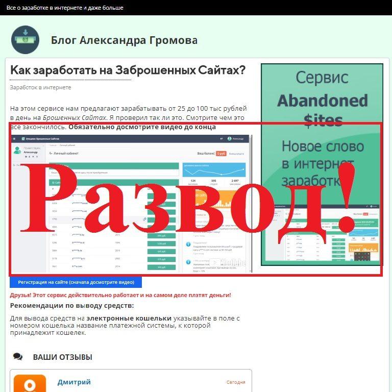 Реальный заработок на заброшенных сайтах от Александра Громова. Отзывы о The Abandoned Sites