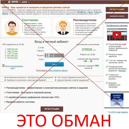 WMRok – отзывы о заработке в интернете