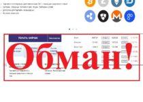 Привет из Болгарии, или ещё одна сомнительная торговая платформа. Отзывы о Crypto5.com