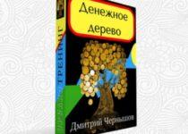 «Денежное дерево» — от 20 000 рублей в месяц и более! Новый курс от Дмитрия Чернышова. Отзывы