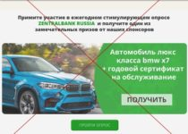 Опрос ZENTRALBANK RUSSIA. Отзывы