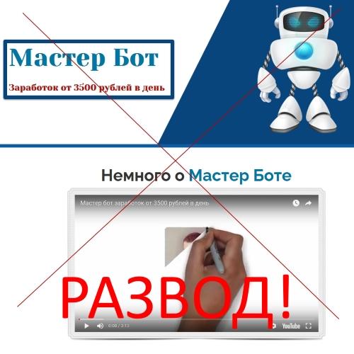 Мастер Бот – заработок от 3500 рублей в день. Отзывы