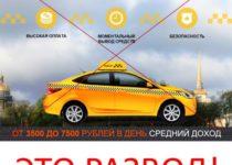 Работа в диспетчерской службе заказа такси «Такси везет». Отзывы