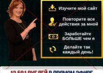 13 581 рублей в прямом эфире – отзывы о лохотроне