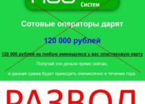 Ассоциация сотовых систем – сотовые операторы дарят 120 000 рублей. Отзывы