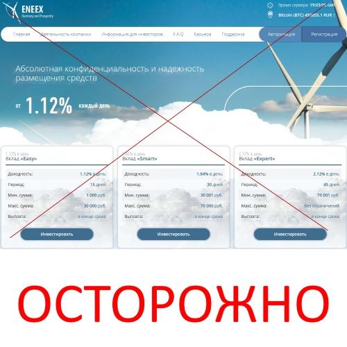 ENEEX – инвестиционная компания. Отзывы