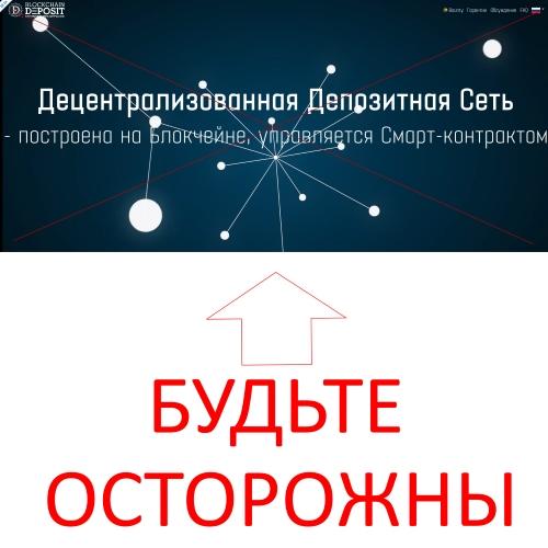 Децентрализированная депозитная сеть BlockchainĐeposit. Отзывы