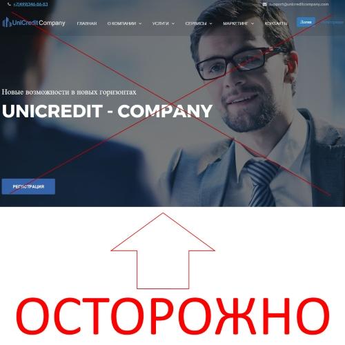 UniCredit Company. Отзывы о компании