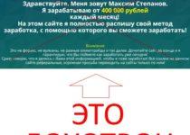 Зарабатывай от 10 000 рублей в день на обмене криптовалют! Отзывы