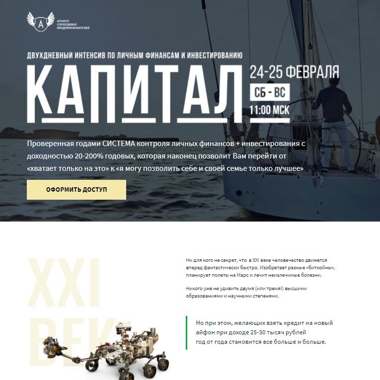 Отзывы об интенсивном курсе «Капитал» от Евгения Ходченкова