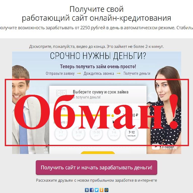 Сайт онлайн-кредитования за 190 рублей от Павла Шпорта. Отзывы об onllnecredit.ru