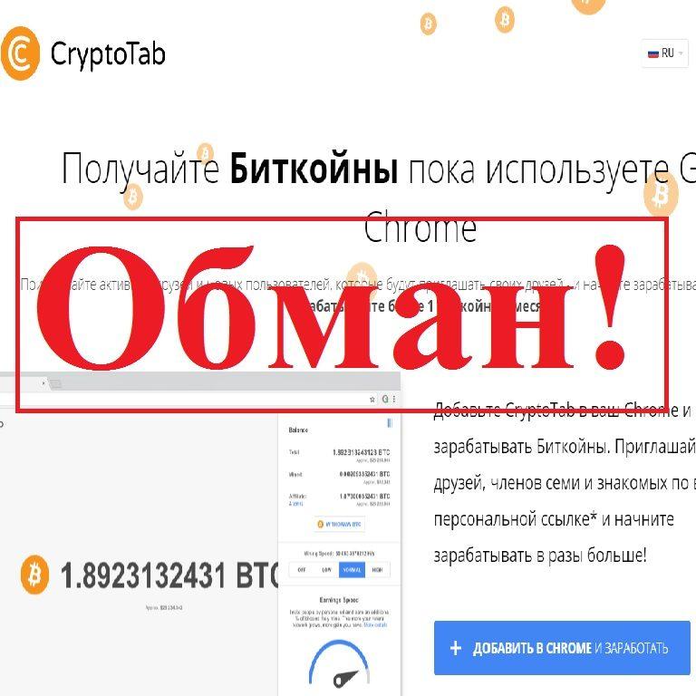 Майнеры всех стран объединяйтесь, или биткоины за использование Chrome. Отзывы о CryptoTab