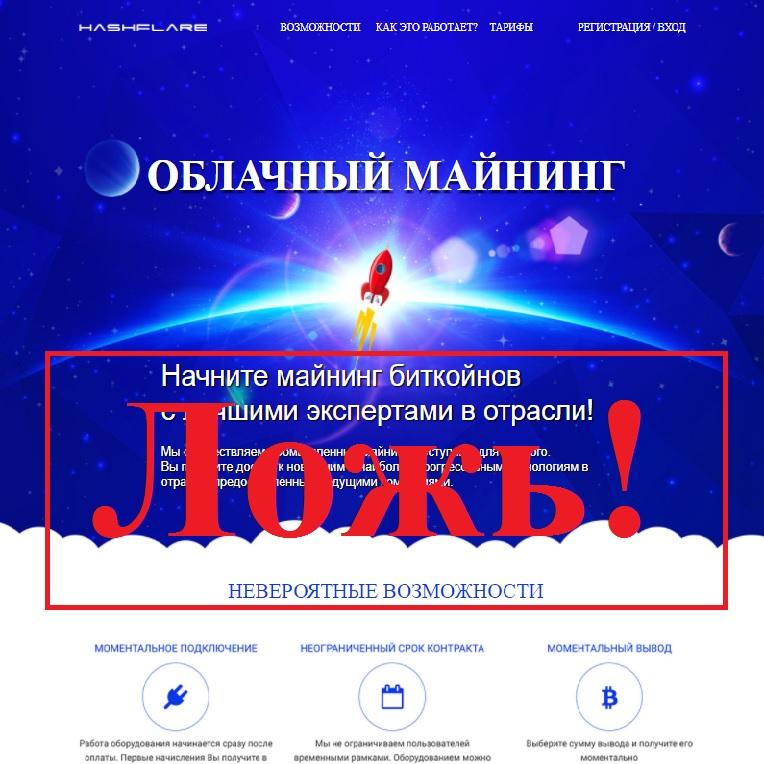 Облачный майнинг от Валентина Назарова. Отзывы о HashFlare