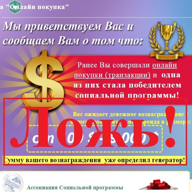 Социальная программа «Онлайн покупка» за 159 рублей. Отзывы о socbuy.xyz