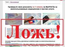 Кэшбэк с медстраховки. Отзывы о проекте strahovye-compensacii.ru