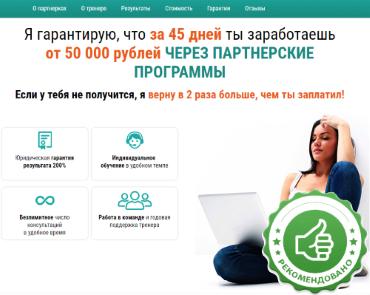 Заработок от 50 000 рублей ЧЕРЕЗ ПАРТНЕРСКИЕ ПРОГРАММЫ. Отзывы