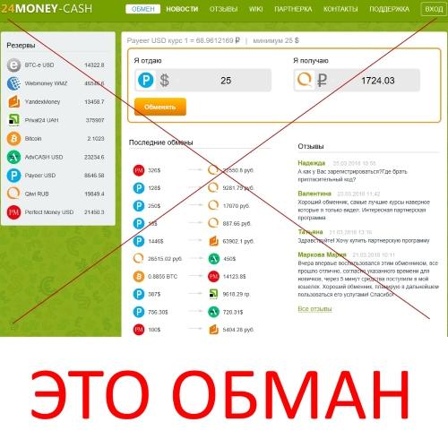 24MONEY-CASH – система онлайн обмена валют. Отзывы