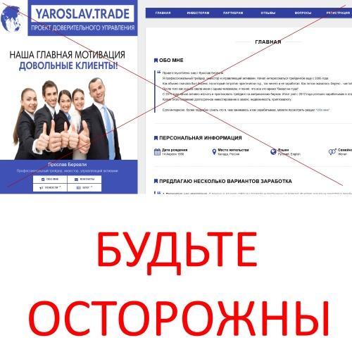 Yaroslav.Trade – проект доверительного управления. Отзывы