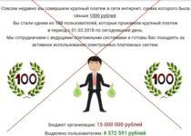 Mayor Payments – отзывы о международной организации поощрения пользователей интернета