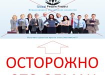 Global People Project – отзывы о международном объединении