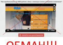Сервис QuickTransfer от Василия Фёдорова. Отзывы