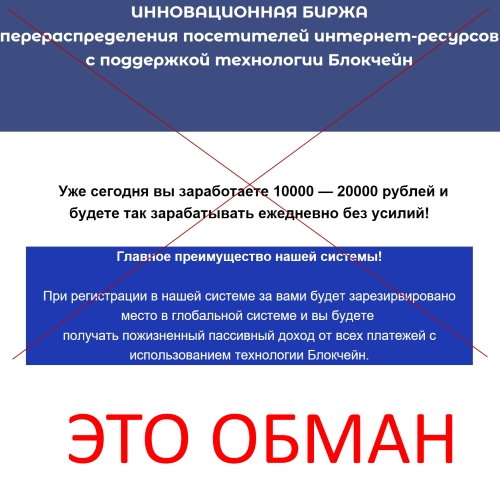ИННОВАЦИОННАЯ БИРЖА — вы заработаете 10 000 – 20 000 рублей, и будете так зарабатывать ежедневно без усилий. Отзывы