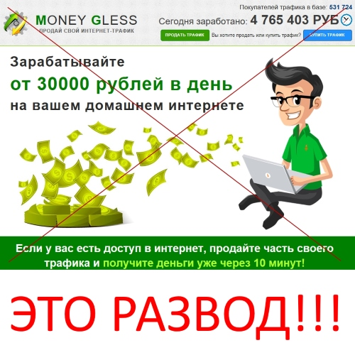 Money Gless – зарабатывайте от 30 000 рублей в день на вашем домашнем интернете. Отзывы