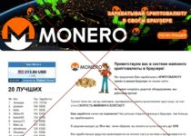Monero – зарабатывай криптовалюту в своем браузере. Отзывы