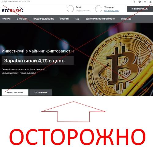 BTC Rush – инвестиции в майнинг криптовалют. Отзывы