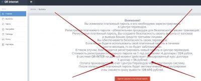 QR Internet – отзывы о сервисе для заработка