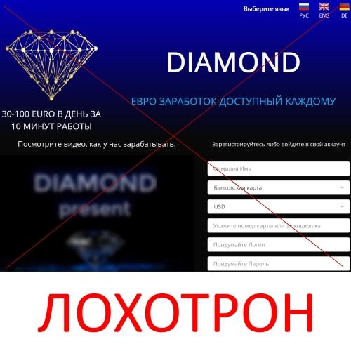 DIAMOND – евро заработок, доступный каждому. Отзывы о лохотроне