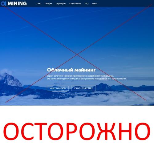 Alpha-Mining – облачный майнинг. Отзывы