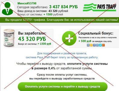 PAYS TRAFF – ваш доход от 30 000 рублей в день на интернет-трафике. Отзывы
