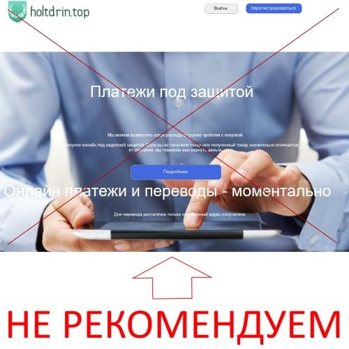 Holtdrin.top – платежи под защитой. Отзывы