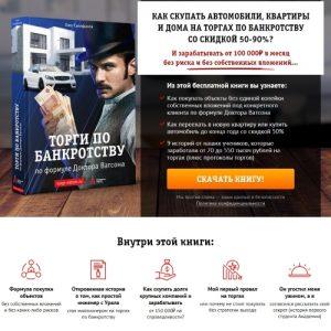 книга торги банкротство