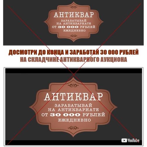 Антиквар – зарабатывай от 30 000 рублей ежедневно на антиквариате. Отзывы