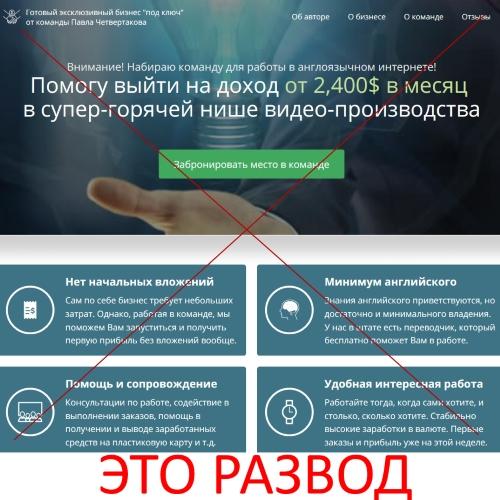 Готовый эксклюзивный бизнес под ключ от команды Павла Четвертакова. Отзывы