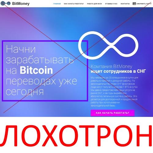 BitMoney. Отзывы о компании