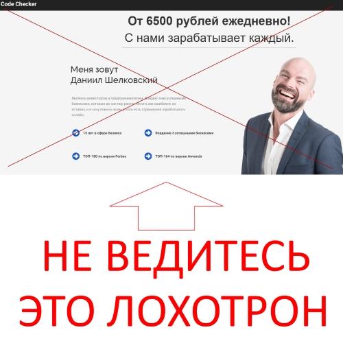 Code Checker – от 6500 рублей ежедневно. Отзывы