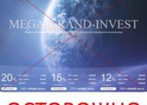 Компания MEGA-GRAND-INVEST – отзывы об инвестициях в майнинг криптовалют