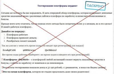 Блог Александра Мальцева. Отзывы об обзорах заработка в сети