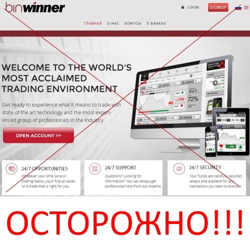 BinWinner – отзывы о бирже для торговли бинарными опционами